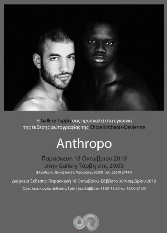 Την Παρασκευή τα εγκαίνια της έκθεσης φωτογραφίας «Anthropo» στο Μεσολόγγι