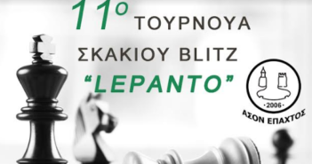 Ναύπακτος: 11ο Τουρνουά σκακιού blitz «LEPANTΟ»