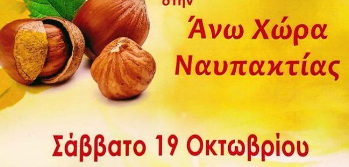 Γιορτή Κάστανου στην Άνω Χώρα Ναυπακτίας