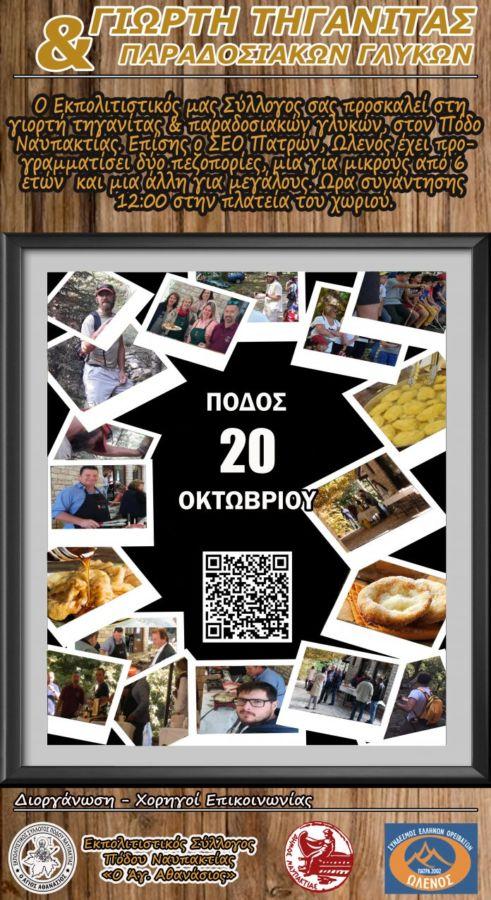 Γιορτή τηγανίτας και παραδοσιακών γλυκών στον Πόδο της Ορεινής Ναυπακτίας