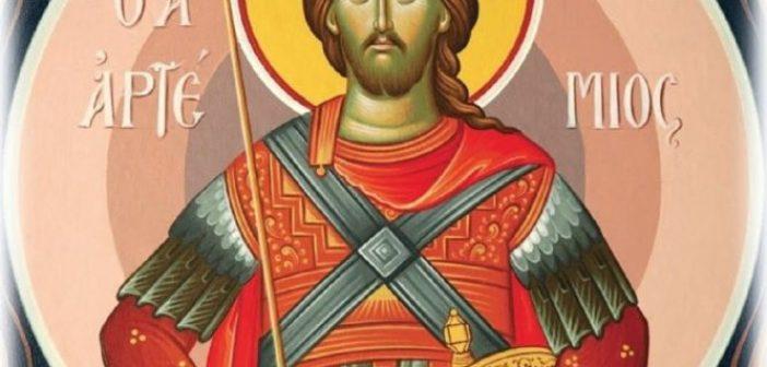 Σήμερα γιορτάζει ο Άγιος Αρτέμιος, προστάτης της ΕΛ.ΑΣ.