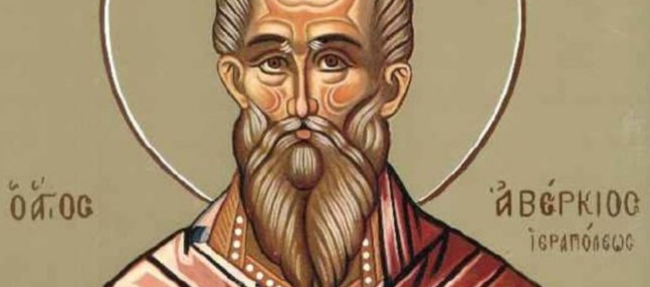 Στις 22 Οκτωβρίου τιμάται ο Όσιος Αβέρκιος ο Ισαπόστολος
