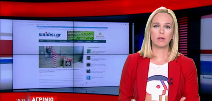 Στο μεσημβρινό δελτίο ειδήσεων του Star η κλοπή του ΑΤΜ στο Νοσοκομείο Αγρινίου – Οι τελευταίες εξελίξεις της υπόθεσης (VIDEO)