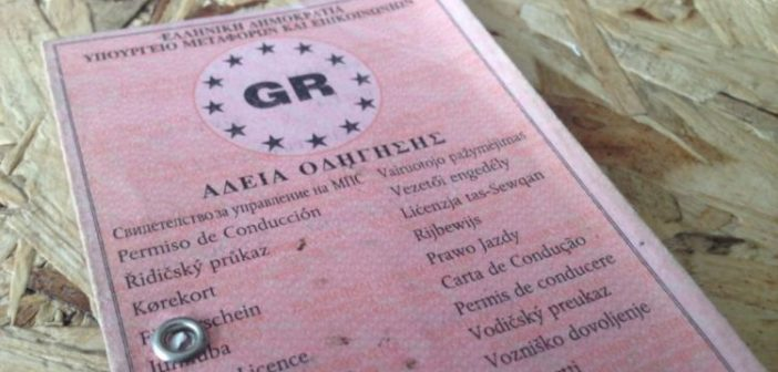 Συλλήψεις σε Αγρίνιο και Βόνιτσα για δίπλωμα και μέθη