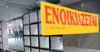 Κλείδωσε στο 33% η αποζημίωση από τα χαμένα ενοίκια λόγω πανδημίας