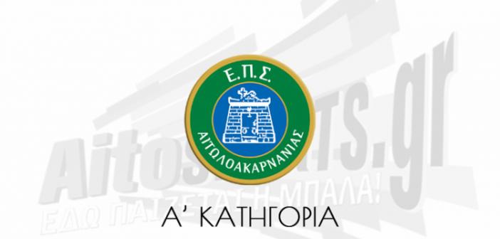 Αιτωλοακαρνανία: Αποτελέσματα και βαθμολογία 4ης αγωνιστικής Α΄ κατηγορίας