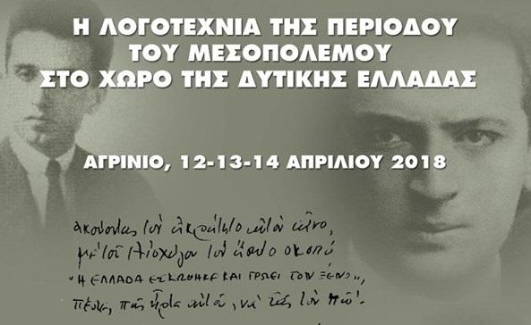 """Παρουσιάζεται στο Αγρίνιο """"Η λογοτεχνία του Μεσοπολέμου στο χώρο της Δυτικής Ελλάδας"""""""