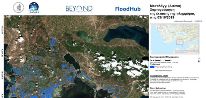 Αποτίμηση από δορυφορικά δεδομένα της έκτασης της πλημμύρας στο Μεσολόγγι