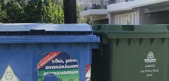 Ναυπακτία: Χωρίς αποκομιδή απορριμμάτων το Σαββατοκύριακο