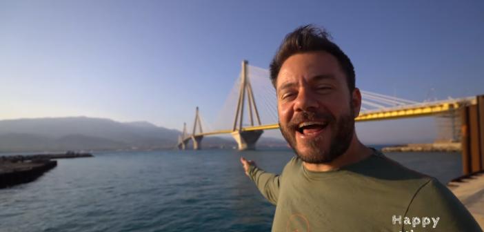 Το vlog του Ευτύχη Μπλέτσα στη Γέφυρα Ρίου – Αντιρρίου (VIDEO)