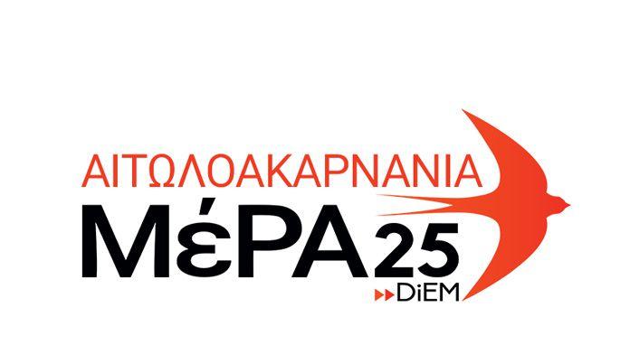 Έναρξη λειτουργίας ιστοσελίδας ΜέΡΑ25 Αιτωλοακαρνανίας