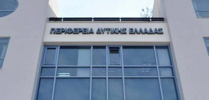 Περιφέρεια Δυτικής Ελλάδας: «Ανοίγει» νέα πρόσκληση, συνολικού προϋπολογισμού 10 εκ. ευρώ για την ενεργειακή αναβάθμιση των δημοσίων κτιρίων