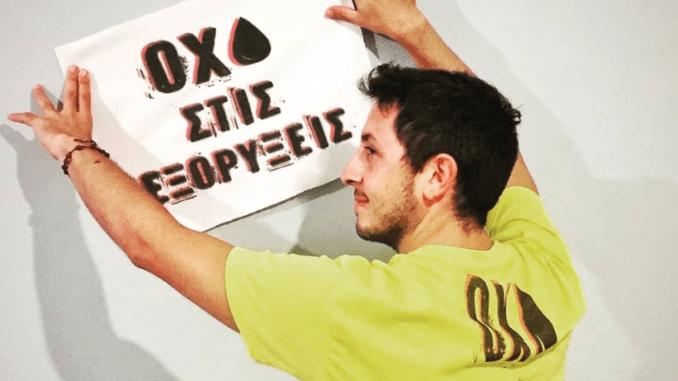 Από την Λευκάδα στην Κρήτη… με ποδήλατο κατά των εξορύξεων…