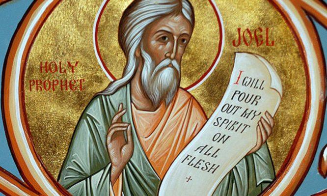 Στις 19 Οκτωβρίου τιμάται ο Προφήτης Ιωήλ