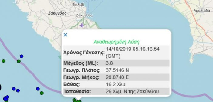 Σεισμός τώρα στη Ζάκυνθο – Τι έδειξαν οι σεισμογράφοι (ΦΩΤΟ)