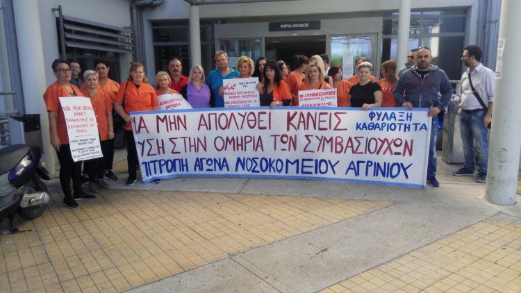 Συγκέντρωση διαμαρτυρίας των συμβασιούχων του Νοσοκομείου Αγρινίου (ΔΕΙΤΕ ΦΩΤΟ)