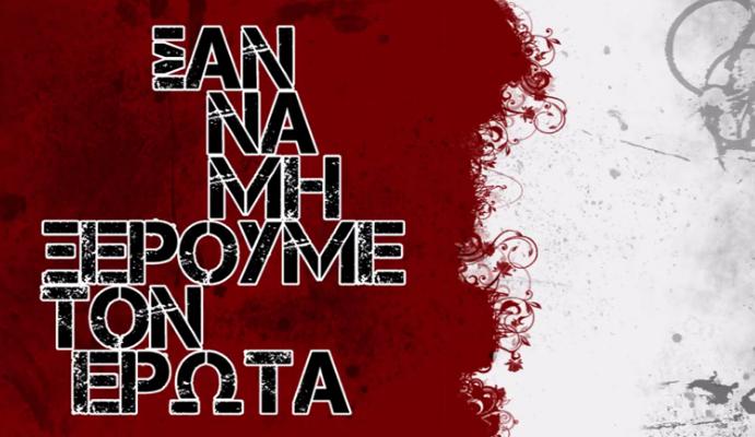 Tο νέο single του Αγρινιώτη τραγουδοποιού Ανδρέα Παπαδήμα (VIDEO)