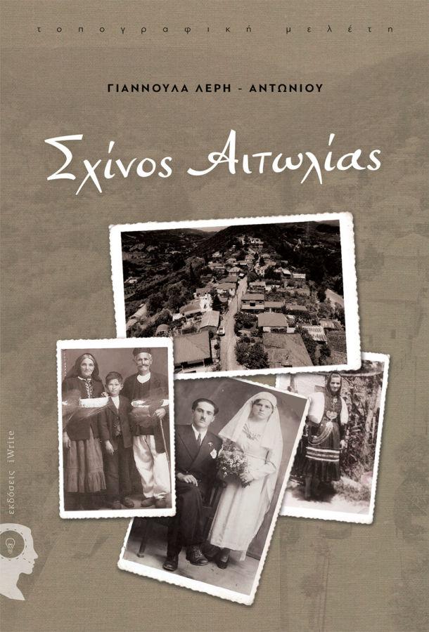 Λαογραφικές μελέτες: Σχίνος Αιτωλίας – Γιαννούλα Λέρη – Αντωνίου
