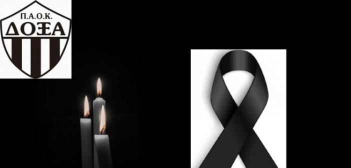 Καινούργιο: Πένθος στη Δόξα, αναβλήθηκε ο αγώνας με το Δοκίμι – Πέθανε ο αδερφός του Κώστα Γιωτόπουλου, Μπάμπης