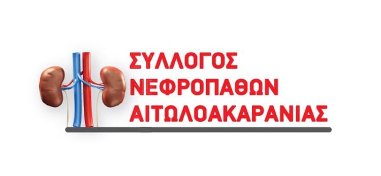 Εκδήλωση του Συλλόγου Νεφροπαθών Αιτωλοακαρνανίας την Κυριακή