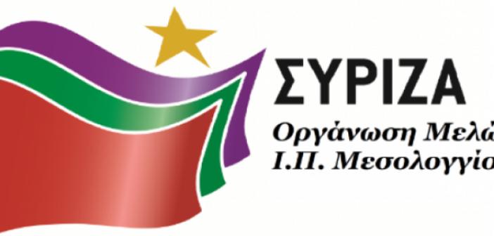 """ΣΥΡΙΖΑ Μεσολογγίου: """"Μείναμε σπίτι αλλά δεν μένουμε μόνοι – Στηρίξαμε και στηρίζουμε ο ένας τον άλλον"""""""