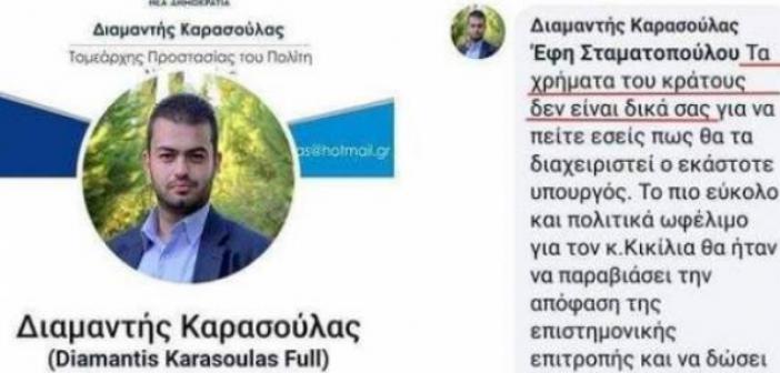Δυτική Ελλάδα: Σάλος με δήλωση του Τομεάρχη Προστασίας του Πολίτη της ΝΟΔΕ Ηλείας για τον μικρό Παναγιώτη – Ραφαήλ!
