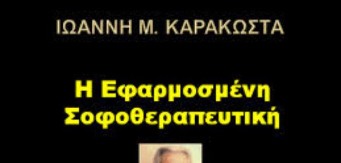 Αγρίνιο: Παρουσιάζεται το βιβλίο «Εφαρμοσμένη σοφοθεραπευτική»