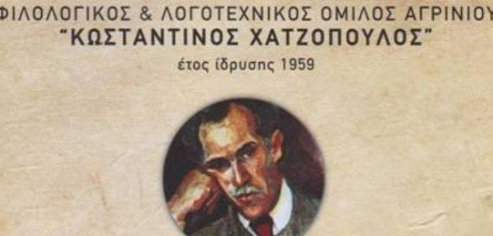 Εκλογές στον Φιλολογικό  & Λογοτεχνικό Όμιλο «ΚΩΣΤΑΝΤΙΝΟΣ  ΧΑΤΖΟΠΟΥΛΟΣ»
