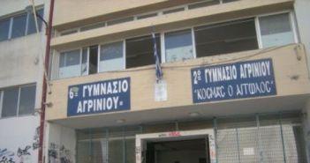 Ξεκίνησαν οι καταλήψεις στα σχολεία του Αγρινίου