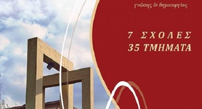 Δυτική Ελλάδα – Πάτρα: Εορτασμός επετείου ιδρύσεως του Πανεπιστημίου – Μεγάλη συναυλία με Νατάσσα Μποφίλιου