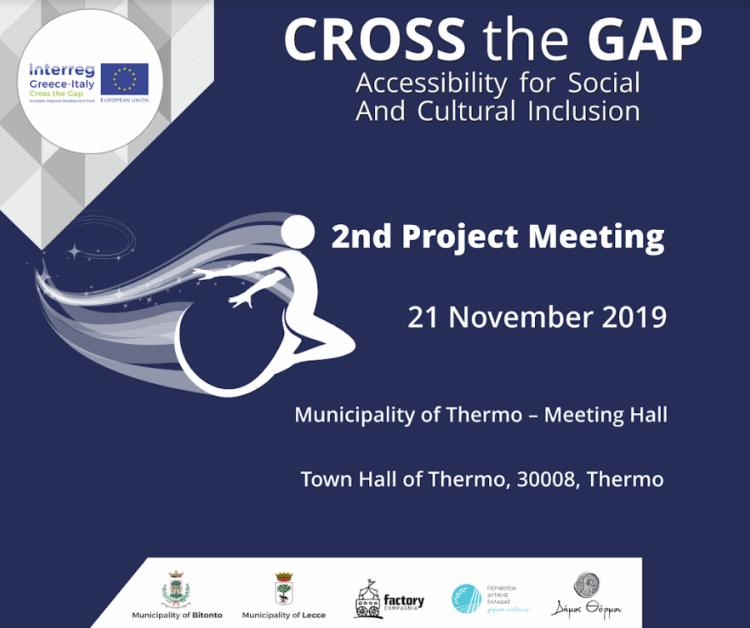 Θέρμο – Gross the Gap – Πρόγραμμα συνεργασίας – Δεύτερη συνάντηση – Προσβασιμότητα για κοινωνική και πολιτιστική ένταξη