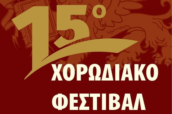 15o Χορωδιακό Φεστιβάλ στη Λευκάδα