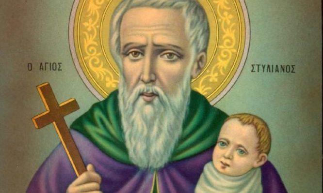 Ποιος ήταν πραγματικά ο προστάτης των παιδιών Άγιος Στυλιανός