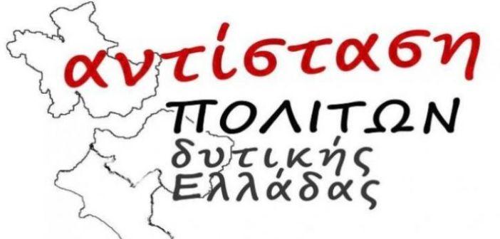 «Αντίσταση Πολιτών Δυτικής Ελλάδας»: Να σταματήσουν οι διώξεις των αγωνιζόμενων πολιτών ενάντια στα Βιορευστά, στις Φυτείες Ξηρομέρου!