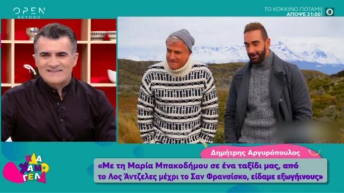 Δημήτρης Αργυρόπουλος: «Θα στο πω σε παγκόσμια πρώτη, με τη Μαρία Μπακοδήμου…» (VIDEO)