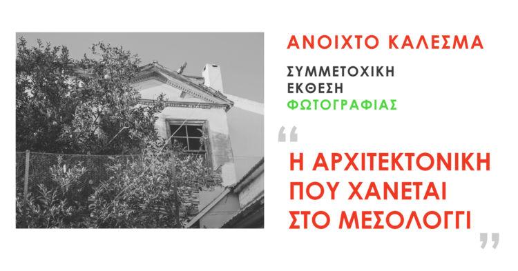 """""""Η αρχιτεκτονική που χάνεται στο Μεσολόγγι"""""""