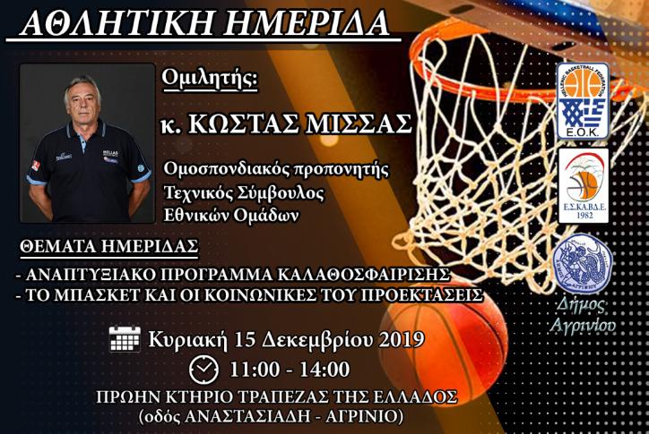 Αγρίνιο: Αθλητική ημερίδα με τον ομοσπονδιακό προπονητή μπάσκετ Κώστα Μίσσα