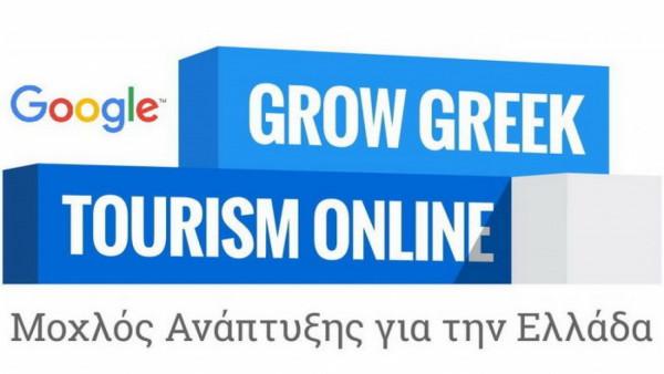 """Αποτέλεσμα εικόνας για Grow Greek Tourism Online"""" της Google"""