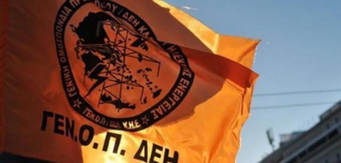 Η ΓΕΝΟΠ – ΔΕΗ ανέστειλε για ένα 24ωρο τις απεργίες της λόγω «Γηρυόνη»