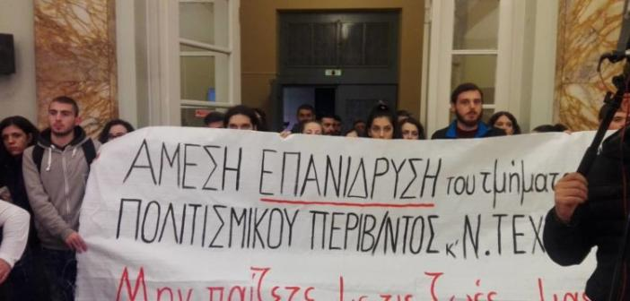 Διαμαρτυρία φοιτητών του πρώην Τμήματος ΔΠΠΝΤ στο Δημοτικό Συμβούλιο Αγρινίου (ΔΕΙΤΕ ΦΩΤΟ)