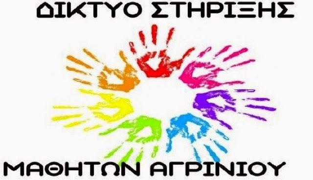 Συλλυπητήρια ανακοίνωση από το Δίκτυο Στήριξης Μαθητών Αγρινίου για την απροσδόκητη απώλεια της Κων/νας Λιάπα