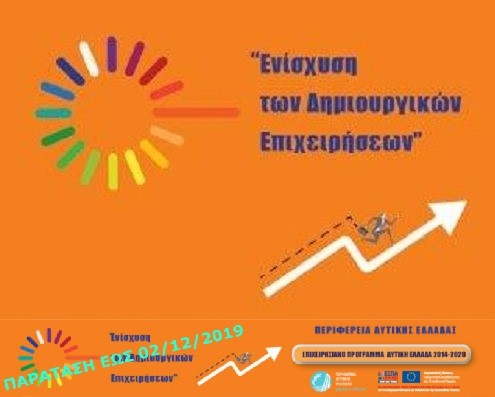 Μέχρι τις 2 Δεκεμβρίου παρατείνεται η προθεσμία για την «Ενίσχυση των δημιουργικών επιχειρήσεων της Δυτικής Ελλάδας»