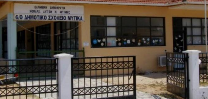 Διαμαρτυρία Συλλόγου Γονέων για ελλείψεις προσωπικού στο Δημοτικό Σχολείο Μύτικα