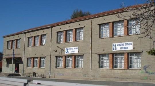 3ο Δημοτικό Σχολείο Αγρινίου: Με επιτυχία η Ετήσια Τακτική Γενική Συνέλευση των μελών του Συλλόγου Γονέων και Κηδεμόνων