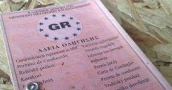 Αγρίνιο: Δεν είχε δίπλωμα οδήγησης και συνελήφθη