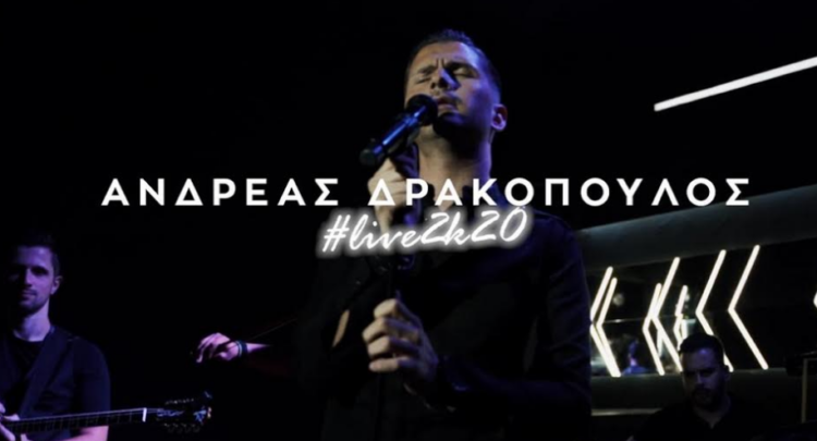 Ανδρέας Δρακόπουλος: Επιστρέφει μ΄ ένα άκρως ανεβαστικό Live 2Κ20 (VIDEO + ΦΩΤΟ)