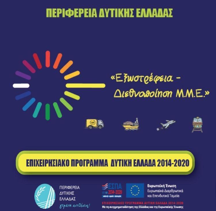 """Αιτωλοακαρνανία: Επτά επενδυτικές προτάσεις για τη δράση """"εξωστρέφεια – διεθνοποίηση Μικρομεσαίων Επιχειρήσεων"""""""