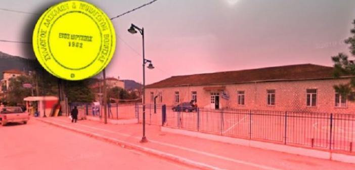 Καταγγελία για κενά στα σχολεία και κλειστό για 4η εβδομάδα το Ειδικό Δημοτικό Σχολείο Βόνιτσας