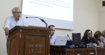 Δυτική Ελλάδα: Η καινοτομία στην Κοινωνική Οικονομία (ΦΩΤΟ)