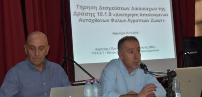 Αμφιλοχία: Πορεία της δράσης γενετικής ταυτοποίησης της Βραχυκερατικής Φυλής (ΔΕΙΤΕ ΦΩΤΟ)